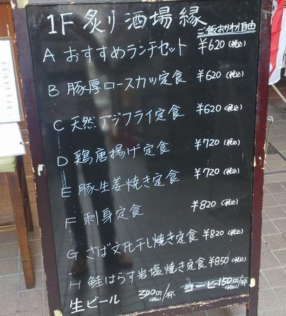 炙り酒場 縁(ゆかり)